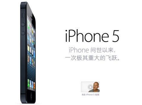 iPhone 5 rompe récords en China