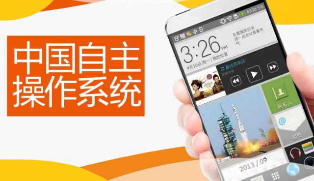 El Gobierno Chino lanza COS, su propio sistema operativo móvil